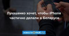 Впонедельник глава государства встретился сбизнесменами всфереIT Виктором Прокопеней иМихаилом Гуцериевым. «Понятно, чтоэти программы выможете хоть прямо здесь вэтом зале сделать.