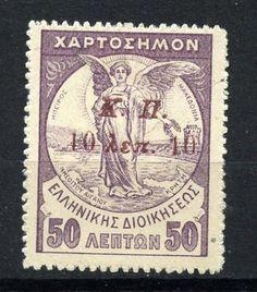 Postage Stamp- Greece - Charity -1917- 10 50 Lepta | eBay Macedonia Greece, Andorra, Summer Feeling, Modern Times, Thessaloniki, Stamp Collecting, My Stamp, Postage Stamps, Old Photos
