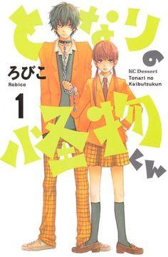 Tonari no Kaibutsu-kun vol. 1-13