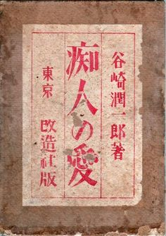 Naomi or A Fool's Love  (novel) by Jun'ichirō Tanizaki - When Osaka Morning News published it in 1924, opposite reactions to the novel arose... The younger generation embraced the modan garu lifestyle embodied by Naomi, who provided a role model for independent young women in the Japan's cities. However, the character's aggressive sexuality and manipulation portrayed shocked the older generation of Japanese, who deemed the story too obscene and risqué to be published.