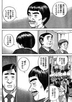 ネット史に残る名言!「宇宙兄弟」新刊のテーマはネット炎上、茄子田理事長の名言が話題 | 男子ハック