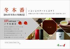 冬本番、『2014年冬茶予約販売』スタート!! |Teasi台湾お茶 www.teasi.tw