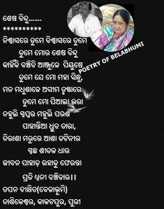 Poetry of Belabhumi ତପନ ଦୀକ୍ଷିତ(ବେଳାଭୂମି) : ଶେଷ ବିନ୍ଦୁ……. Dil Se, Poems, Quotes, Blog, Quotations, Poetry, A Poem, Blogging, Verses