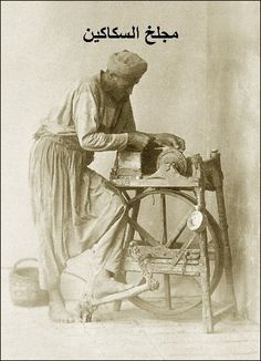 مهنة: حداء السكاكين (مجلخ سكاكين) فلسطين  Profession: sharpening knives Palestine  Profesión: afilar cuchillos Palestina