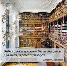 Цитаты о библиотеках