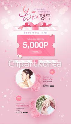 웹·모바일 - 클립아트코리아 :: 통로이미지(주) Korea Design, Asian Design, Cv Design, Pink Design, Korean Makeup Brands, Beauty Web, Spa Logo, Cosmetic Design, Promotional Design