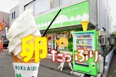 """札幌の森 月寒店/札幌市/卵たっぷり """"バニラカスタードソフト""""! Sapporo, Hokkaido"""