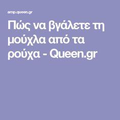 Πώς να βγάλετε τη μούχλα από τα ρούχα  - Queen.gr