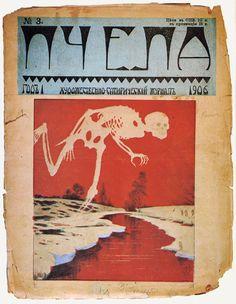 "geritsel: ""Boris Kustodiev in satirical Russian Magazines, "" Graphic Design Illustration, Illustration Art, Paper Crafts Origami, High Fantasy, Collage, Cool Posters, Movie Posters, Grafik Design, Cover Art"