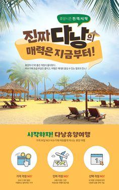 대한민국 대표 여행기업 (주)온라인투어 Web Design, Typo Design, Page Design, Bunting Design, Web Banner Design, Web Layout, Layout Design, Pop Up Banner, Korea Design