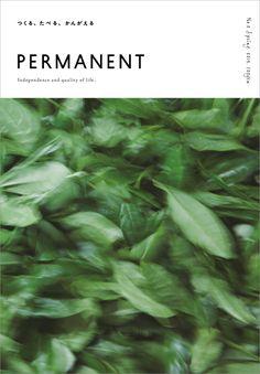 季刊誌 PERMANENT / 二号 | PERMANENT | つくる、たべる、かんがえる