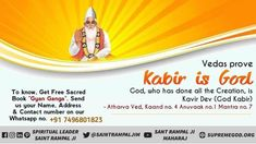 Believe In God Quotes, Quotes About God, Kabir Quotes, Gita Quotes, Bhakti Yoga, Mind Blowing Facts, Thursday Motivation, Religious Books, God Pictures