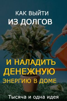 Cosmetology, Runes, Magick, Earn Money, Psychology, Life Hacks, Business, Health, Books