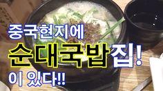 [중국탐방] 중국에 순대국밥집이 있다!!