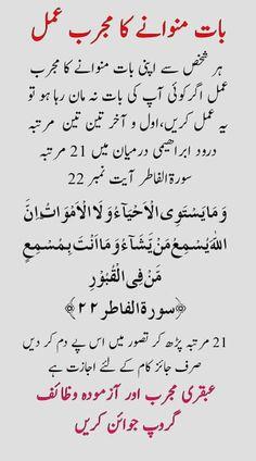 Saaadddiii Duaa Islam, Islam Hadith, Allah Islam, Islam Quran, Quran Pak, Alhamdulillah, Hadith Quotes, Ali Quotes, Muslim Love Quotes