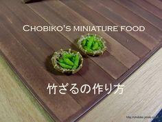 ちょび子のミニチュアフード★竹ざるの作りかた mniature food tutorial (+playlist)