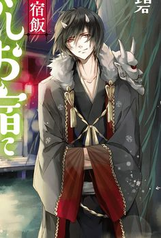 Odanna Sama - Kakuriyo no Yadomeshi Cute Anime Boy, Hot Anime Guys, Anime Love, Manga Art, Manga Anime, Kamigami No Asobi, Manga Story, Boy Illustration, Anime Kawaii