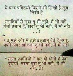 Khuda m bhi nahi khuda tu bhi nahi Shyari Quotes, Desi Quotes, People Quotes, True Quotes, Words Quotes, Poetry Quotes, Insightful Quotes, Wisdom Quotes, Sayings