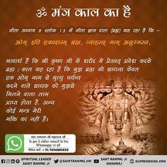 Mantra Tattoo, Om Mantra, Mantra Meditation, Om Tattoo Design, True Yoga, Worship Quotes, Bhakti Song, Indian Philosophy, Gita Quotes