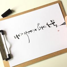 . 내가 나에게 보내는 선물  . . . #캘리그라피 #캘리 #calligraphy #calli #손글씨 #캘리그램 #아침캘리 #지인심캘리그라피 #선물 #koreancalligraphy #분당캘리 #글씨 #글스타그램 #자작글