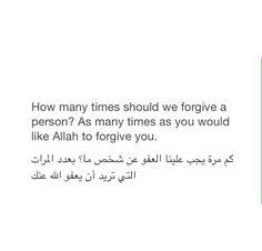 Forgive me Ya Allah Beautiful Quran Quotes, Quran Quotes Inspirational, Islamic Love Quotes, Muslim Quotes, Religious Quotes, Imam Ali Quotes, Allah Quotes, Wisdom Quotes, Life Quotes