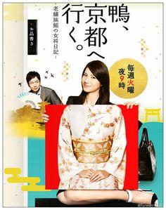 鴨、京都へ行く。~老舗旅館の女将日記~ (2013)