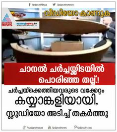 http://www.asianetnews.tv/magazine/article/11057_Fight-Breaks-Out-on-Live-Television--Angry-Guests-Wreck-Studio