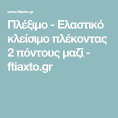 Πλέξιμο - Ελαστικό κλείσιμο πλέκοντας 2 πόντους μαζί - ftiaxto.gr