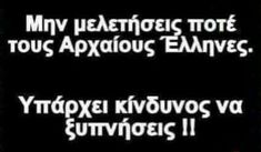 Greek Language, Greek Quotes, True Words, Mindfulness, Spirit, Education, Sayings, Funny, Greece