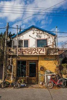 그림으로 그릴 멋진 풍경사진 성인 취미미술 자료들 : 네이버 블로그 Aesthetic Stores, Japanese Buildings, Building Painting, South Korea Travel, Cafe Design, Photo Reference, Interior And Exterior, Street Photography, Cool Photos