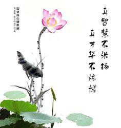 静思语 Chinese Language, Words, Movies, Movie Posters, Films, Film Poster, Cinema, Movie, Film