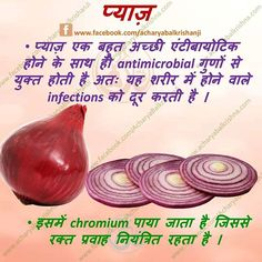 #प्याज  #आचार्यबालकृष्ण #acharyabalkrishna #ayurveda #patanjali #healthtips #healthfood #healthyactivelifestyle #onion #chromium #Antibacterial #infection