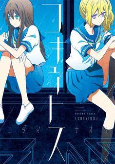 Amazon.co.jp: コキュートス (IDコミックス 百合姫コミックス): コダマ ナオコ: 本