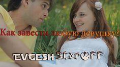 Как легко завести любую Девушку? Пособие для мачо. by Evgesh StarOFF (+п...