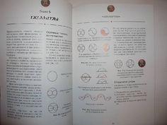 Иллюстрация 10 из 13 для Кельтские узоры: Практический курс по построению орнаментов - Шейла Стеррок | Лабиринт - книги. Источник: Tiger.