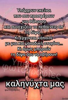Good Night, Good Morning, Ipa, Messages, Have A Good Night, Nighty Night, Buen Dia, Bonjour, Bom Dia