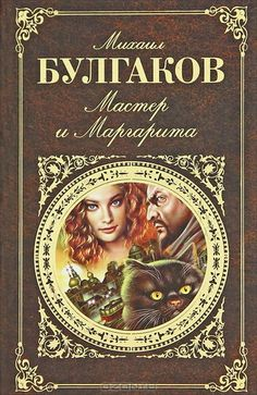 10 books that are worth reading before watching the film - The Master And Margarita, Great Novels, Audio Books, My Books, Film, Reading, Artwork, Literatura, Movie