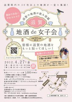 Graph Design, Ad Design, Flyer Design, Layout Design, Baby Poster, Dm Poster, Japan Graphic Design, Japan Design, Leaflet Layout