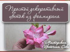 Простой декоративный цветок из фоамирана. Мастер-класс для начинающих | Ярмарка Мастеров - ручная работа, handmade