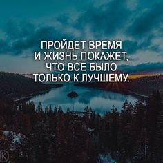. Включайте уведомление о новых публикациях . #правдажизни #саморазвитие #мысли #мотивациянакаждыйдень #мотивация #цитатывеликихмужчин #мыслинаночь #мыслиоглавном #счастьежить #мыслиожизни #мудростьвремен #deng1vkarmane