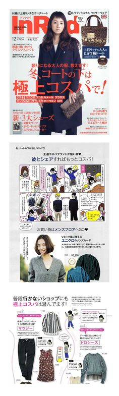 InRed December 2015: For 30s girls comic and illustrations about luxury cost performance clothes in a coat in winter! InRed 12月号は「冬、コートの下は極上コスパで!」企画の漫画とイラストを描かせていただきました。コスパショッピングに強いデパートのイラストも可愛く描けました。