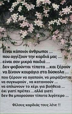 Greek Quotes, True Friends, Funny Images, Picture Quotes, Friendship, Life Quotes, Feelings, Sayings, Pictures