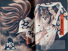 children book art by gojin ishihara 10 in Japanese Monsters in Childrens Book Art by Gojin Ishihara