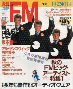 FM (Japan) - October 1984