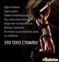 How I lost 10 kg in a month or History .- How I lost 10 kg per month or the story of a red whale – Country of Moms # business quotes # motivation # success # money # earnings - Fitness Motivation Pictures, Motivation Success, Sport Motivation, Fitness Quotes, Quotes Motivation, Business Motivational Quotes, Motivational Pictures, Business Quotes, Dc Batgirl