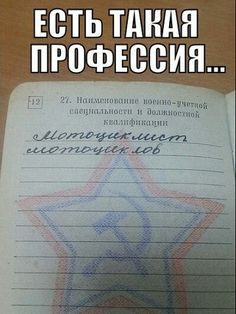 Чёткие приколы Smart Humor, Russian Humor, Funny Phrases, Letter Art, My Father, Laughter, Have Fun, Funny Pictures, Lol
