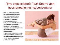 Картинки по запросу упражнений от Поля Брэгга