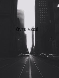Find images and videos about photography, black and white on We Heart It - the app to get lost in what you love. Vanishing Point, Tumblr, Greek Quotes, Say Something, Street Photo, Good Vibes, Wisdom Quotes, Make You Smile, The Dreamers