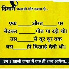 Hindi Chutkule, Hindi Jokes [Visit to read full jokes] - BaBa Ki NagRi Funny Jokes To Tell, Funny School Jokes, Crazy Funny Memes, Wtf Funny, Funny Quotes In Hindi, Jokes In Hindi, Hindi Chutkule, Latest Jokes, Gernal Knowledge