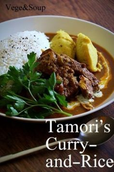 タモリさん天才!お肉ほろほろな絶品タモリカレー - Locari(ロカリ) Okazu Recipe, Curry Recipes, Healthy Recipes, How To Cook Rice, Food Shows, Food Presentation, Food Preparation, Quick Meals, Dinner Recipes